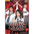 美少女探偵団R.Y.U. 2