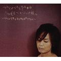 つんく♂ベスト作品集下 「シャ乱Q~モーニング娘。」 ~つんく♂芸能生活15周年記念アルバム~
