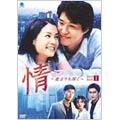 情 ~愛よりも深く~ DVD-BOX 1(6枚組)