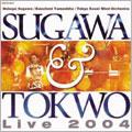須川展也&東京佼成ウィンドオーケストラ ライブ2004