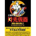 正義を愛する者 月光仮面 DVD-BOX Vol.2 マンモスコングシリーズ