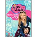リジー&Lizzie セカンド・シーズン VOL.10
