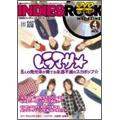 DVD INDIES ROCK MAGAZINE 2009年 4月号 Vol.32 [MAGAZINE+DVD]