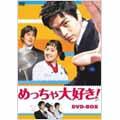 めっちゃ大好き DVD-BOX I(8枚組)