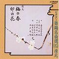 ビクター舞踊名曲選(6) 清元