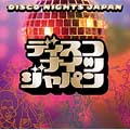 DISCO NIGHTS JAPAN