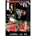 実録 鯨道12 広島烈侠伝・大西政寛
