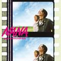 NANA オリジナル・サウンドトラック [CD+DVD]<期間限定生産盤>