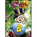 かみなり坊やピッカリ・ビー Vol.6