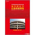 ありがとう 広島市民球場 ~熱き戦いの記録ベスト・セレクションCD&ベストナイン記念切手  [2CD+切手]<限定盤>