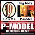 ゴールデン☆ベスト P-MODEL 「P-MODEL」&「big body」