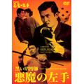 黒い賭博師 悪魔の左手[DVN-88][DVD]