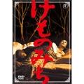 けものみち[TDV-19248D][DVD] 製品画像