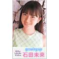 石田未来/growing up