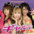 Boom Boom めッちゃマッチョ!  [CD+DVD]<初回生産限定盤>