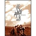 英雄神話 DVD-BOX(8枚組)