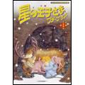 星の王子さま プチ☆プランス 8 ニューテレシネ・デジタル・リマスター版
