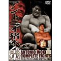 アントニオ猪木全集 「ストロングスタイルの原点 日本プロレス戦記」