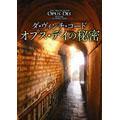 ダ・ヴィンチ・コード オプス・デイの秘密[BWD-1668][DVD] 製品画像