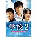 学校 2 キム・レウォン ベストセレクション DVD-BOX(6枚組)