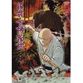 佐武と市捕物控 Vol.8