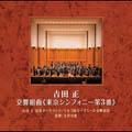 吉田正:東京シンフォニー第3番/吉田正記念オーケストラ、トルコ国立イズミール交響楽団