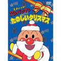 それいけ!アンパンマン~たのしいクリスマス DVD
