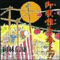 御歌囃子参上!! 岡林信康エンヤトットミュージック ベストコレクション