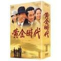 黄金時代 DVD-BOXII