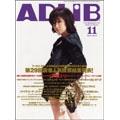 ADLIB 2009年 11月号