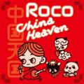 China Heaven