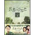 若者のひなた DVD-BOX 3(5枚組)