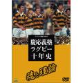 ラグビー三国史2003 慶応ラグビー十年史 〜魂と理論〜[BCBE-1808][DVD]