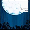 トリコロールオペラ 鬱雪ドロップ  [CD+DVD]<初回限定盤>