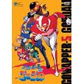 ゴワッパー5ゴーダム Complete BOX(6枚組)
