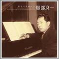 東京の屋根の下 僕の音楽人生 1948~1954