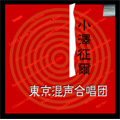 黒人霊歌, ミュージカル・ハイライト (9/8/1961) / 小澤征爾指揮, 東京混声合唱団, 他<タワーレコード限定>