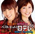 日本テレビ開局55年「日テレ55」キャンペーン企画アルバム::ベスト・ヒット 日テレ55「日テレ・スタンダード」