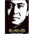 妖しいメロディの美女 江戸川乱歩の「仮面の恐怖王」