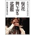 桜の花舞い上がる武道館<通常版> DVD