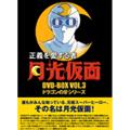 正義を愛する者 月光仮面 DVD-BOX Vol.3 ドラゴンの牙シリーズ(3枚組)