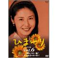 連続テレビ小説 ひまわり 完全版(6)[NSDS-7494][DVD] 製品画像