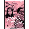バージンブルース[DVN-68][DVD] 製品画像