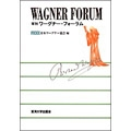 年刊ワーグナー・フォーラム 2009