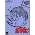 おそ松くん オリジナル版 DVDコレクション 第四巻