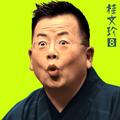 桂文珍8-[手水廻し]・[愛宕山] 朝日名人会ライヴシリーズ 13