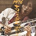 1976 さよならニッポン<初回仕様限定盤>