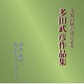 北原白秋の詩による 多田武彦作品集 / 伊東恵司指揮, なにわコラリアーズ