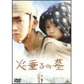 火垂るの墓[BCBJ-3258][DVD] 製品画像