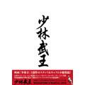 少林武王 DVD-BOX